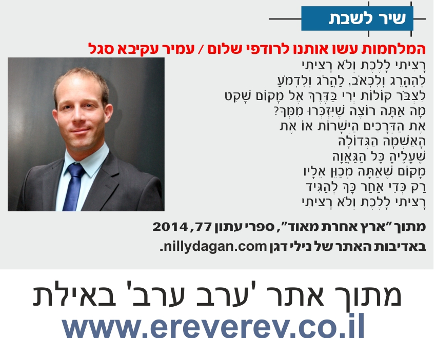 akiva segal ereverev
