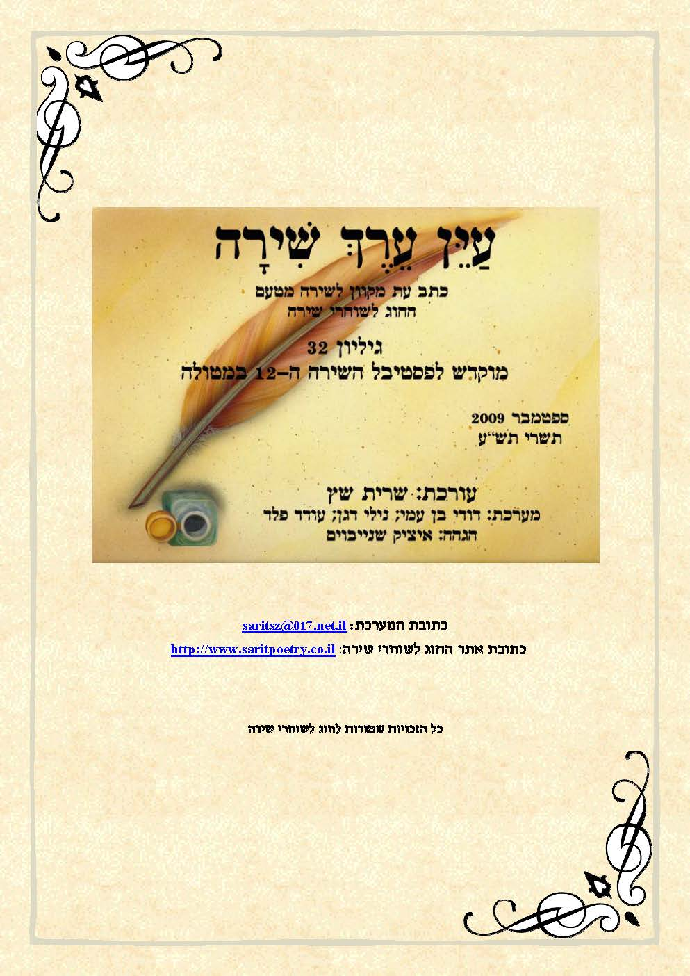 ayen erech_shira32_Page_01
