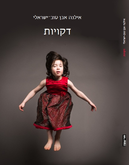 ilana-even-tov2-book
