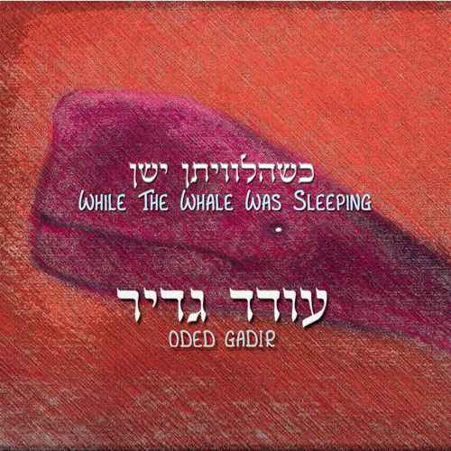 oded gadir cover